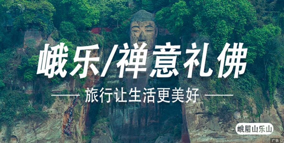 峨眉·乐山