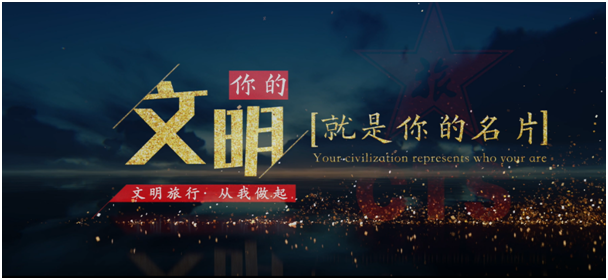 """""""中国旅游日""""中国旅游集团正式发布文明旅游宣传片"""
