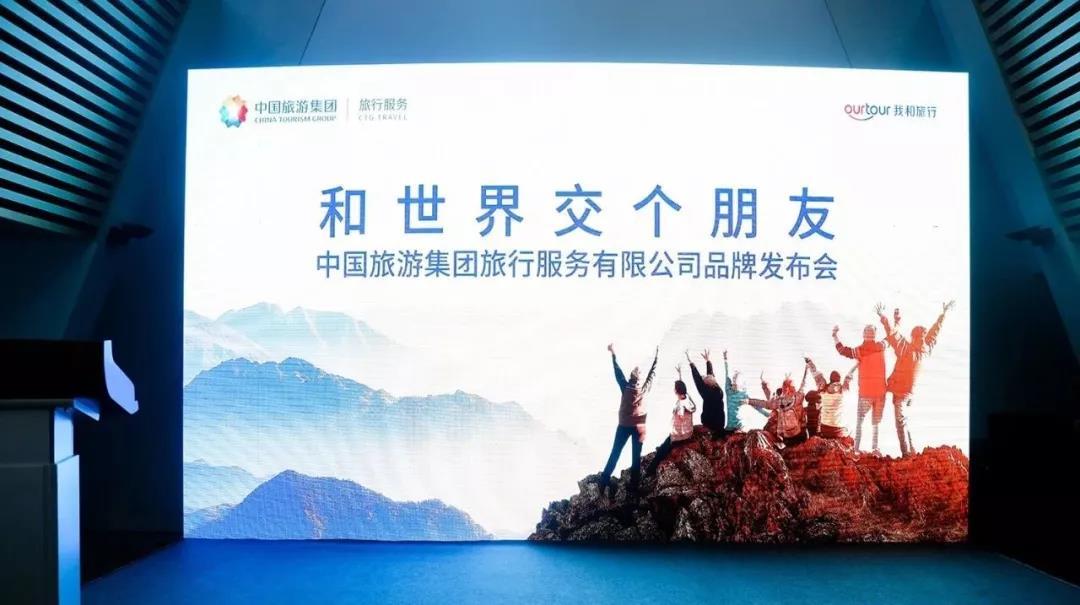 """""""我和旅行""""全新亮相 中国旅游集团旅行服务有限公司发布全新对客品牌"""